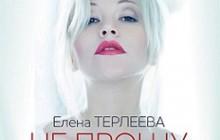Terleeva_15001