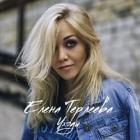 Елена Терлеева- уходи3